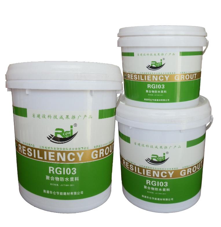 RGl03聚合物防水浆料