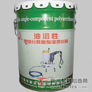 油溶性单组分聚氨酯灌浆材料