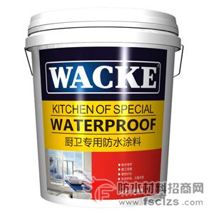 厨卫专用防水涂料