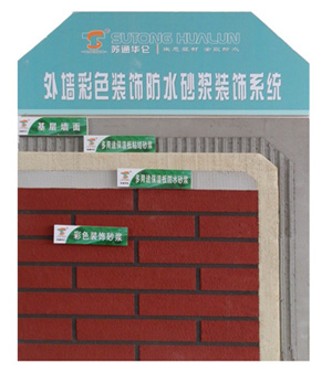 外墙彩色防水砂浆装饰系统