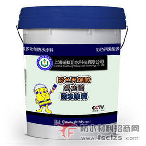 暄虹彩色丙烯酸多功能防水涂料