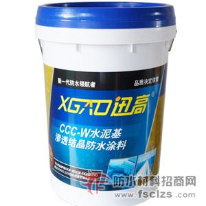 XGCCC-W水泥基渗透结晶防水涂料
