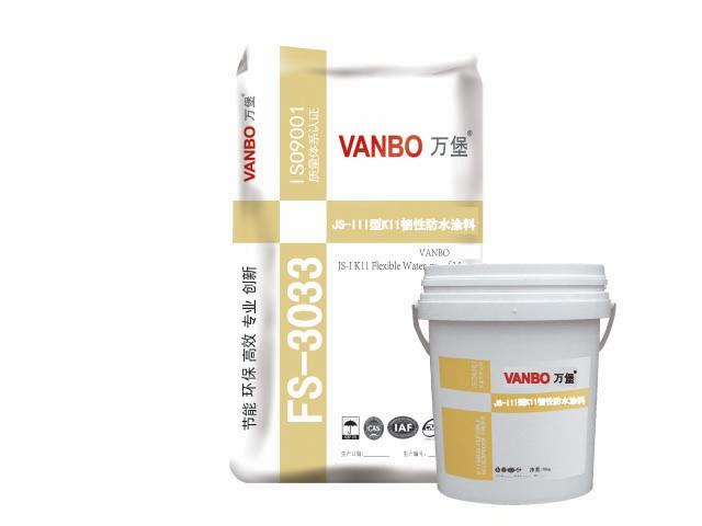 FS-3033 JS-Ⅲ型聚合物防水涂料
