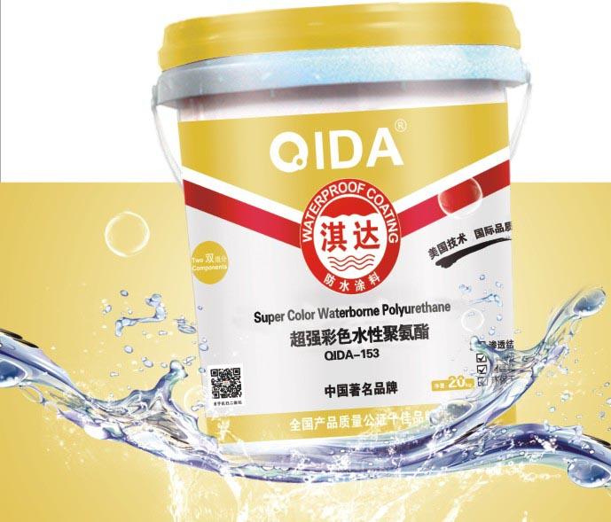 淇达防水招商 超强彩色水性聚氨酯