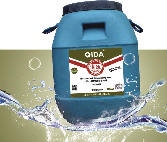 河源供应HM-1500桥面防水剂