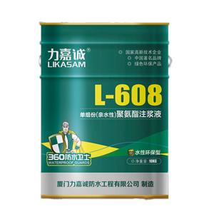 L-608聚氨酯高压注浆液(水性环保型)
