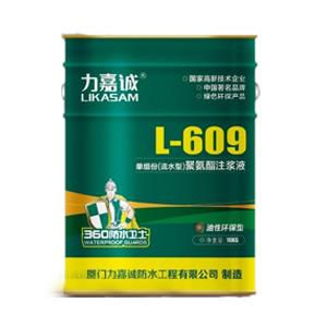 L-609聚氨酯高压注浆液(油性环保型)