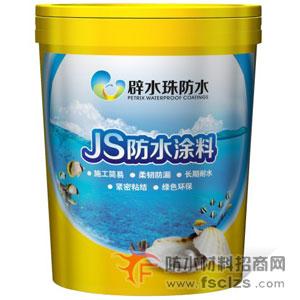辟水珠防水彩色柔韧性防水浆料