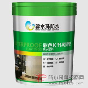 彩色k11柔韧型防水浆料