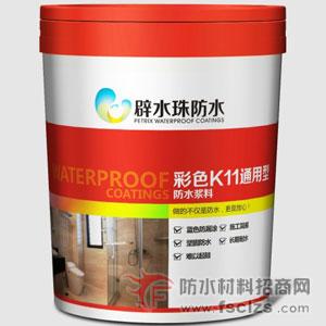 彩色K11通用防水浆料