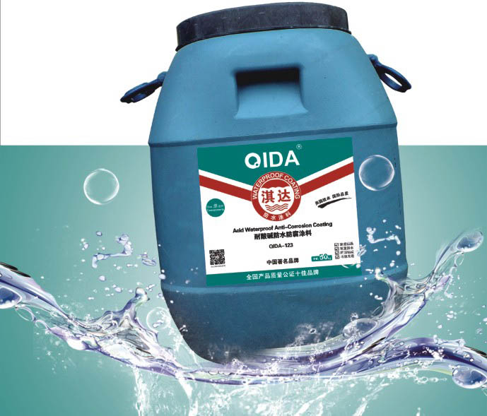 供应淇达耐酸碱防水防腐涂料(QD-123