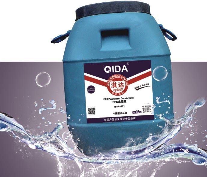 供应怀集 无机硅渗透型防水剂