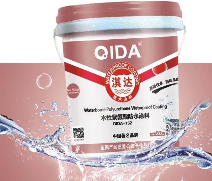 淇达厂家直销水性聚氨酯防水涂料