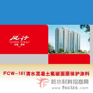 点击查看FCW-161清水混凝土面层保护涂料详细说明