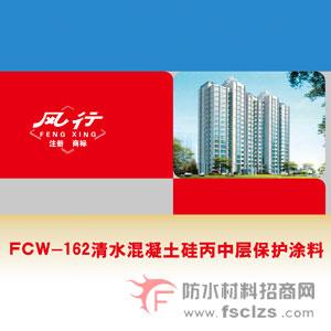 点击查看FCW-162清水混凝土硅丙中层保护涂料详细说明
