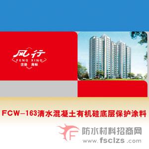 点击查看FCW-163清水混凝土有机硅底层保护涂料详细说明