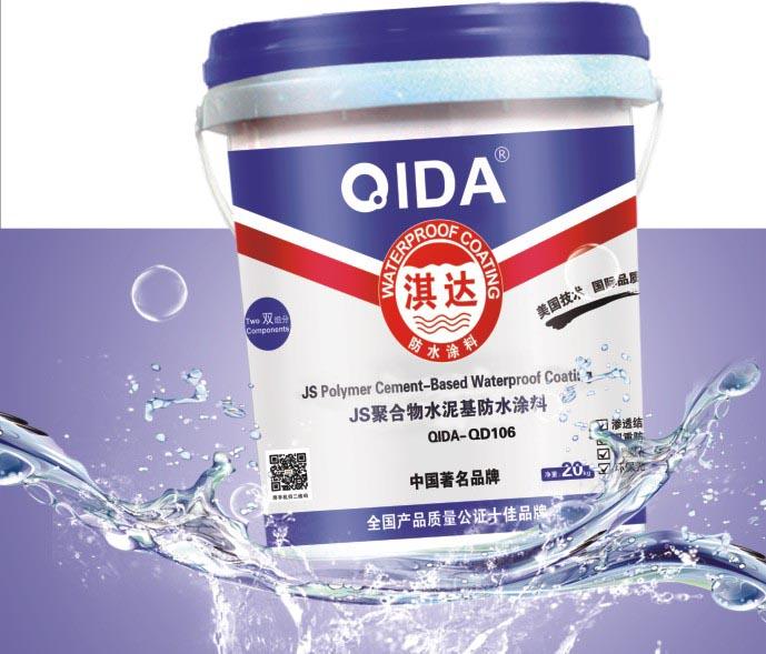 深圳供应JS高分子聚合物水泥基防水涂料
