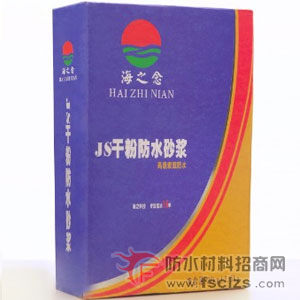 【 家装防水系统 】 JS干粉防水砂浆产品包装图片