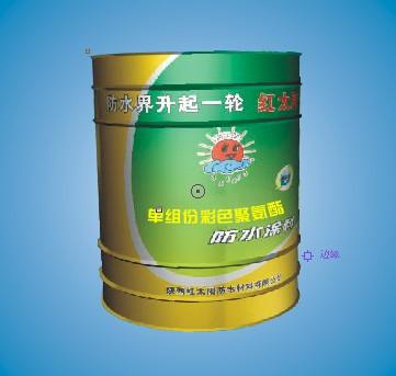单组份彩色聚氨酯防水涂料