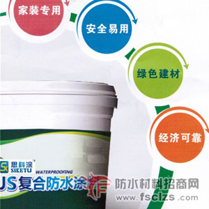 SKT-JS复合防水涂料