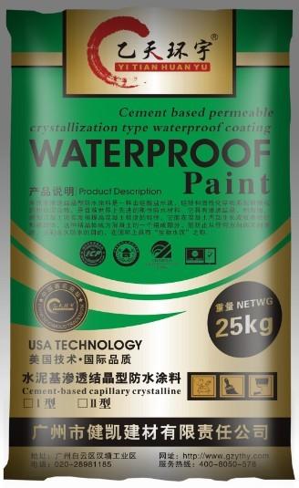 水池漏水最好用的防水材料