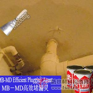 MB-MD高效堵漏灵