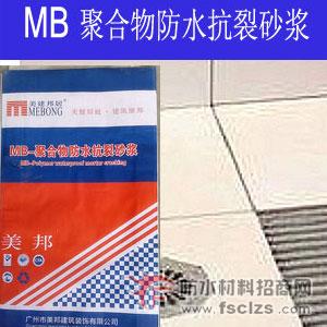 MB-聚合物防水抗裂砂浆