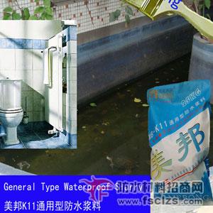 MB-K11通用型防水浆料