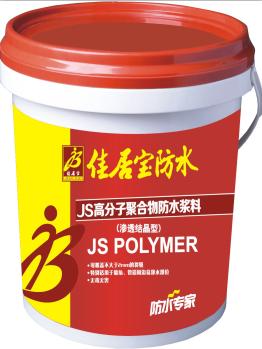 中国大陆-香港双注册知名品牌佳居宝JS高分子聚合物防水涂料