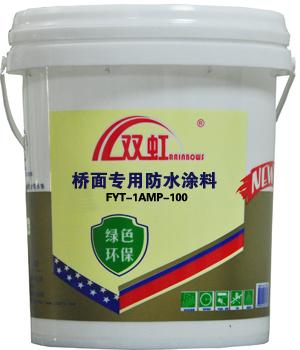 点击查看FYT-1AMP-100桥面专用防水涂料详细说明