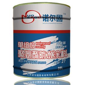 NG-27 聚氨酯防水涂料