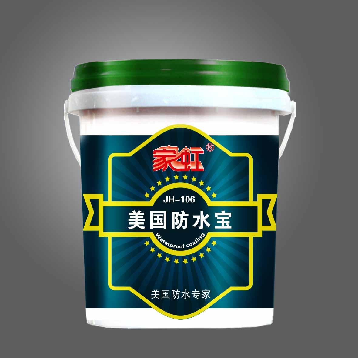 点击查看SBS改性沥青防水卷材广州家虹详细说明