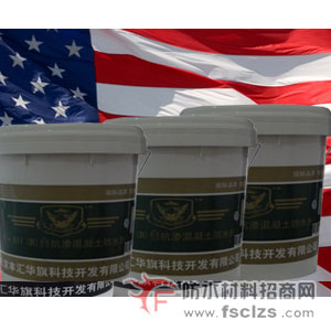 F-511B抗渗混凝土防水密实剂(液体)