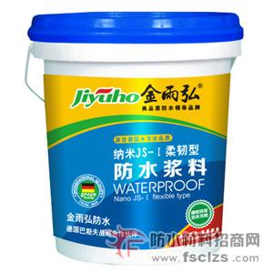 纳米JS-I柔韧型防水浆料
