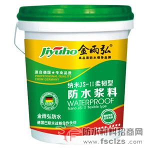 纳米JS-Ⅱ柔韧型防水浆料