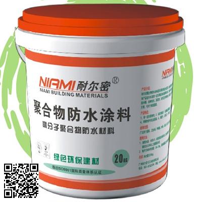 点击查看广东防水品牌广东防水厂家JS聚合物防水涂料防水涂料生产厂详细说明