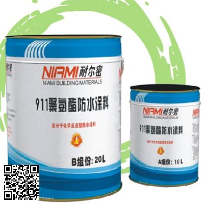 广东防水品牌广东防水厂家911双组分聚氨酯防水涂料
