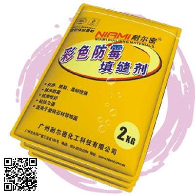 广东防水品牌广东防水厂家彩色防霉填缝剂