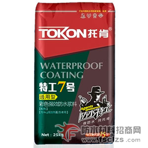 TOKON托肯通用型彩色强效防水浆料