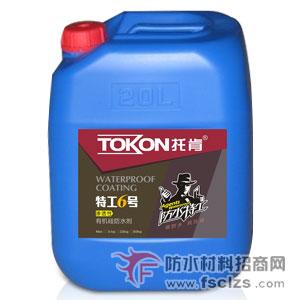渗透型有机硅防水剂