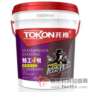 点击查看通用型K11柔性防水涂料详细说明