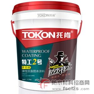 TOKON托肯多功能弹性抗裂防水涂料