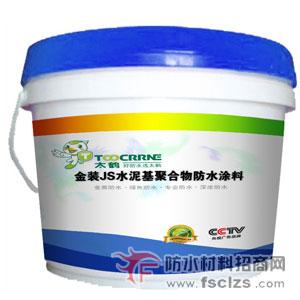 点击查看金装JS水泥基聚合物防水涂料详细说明