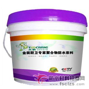 金装厨卫专家聚合物防水浆料