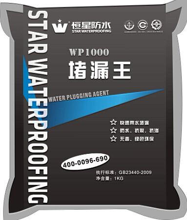 WP1000堵漏王
