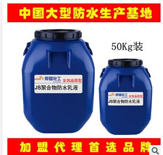 点击查看50kg装JS聚合物防水乳液外墙工程装详细说明