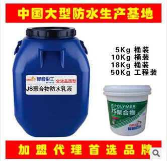 犀鳄国标万能型JS聚合物防水涂料 防水涂
