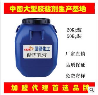 改性醋丙乳液/防水醋丙乳液/多功能醋丙乳