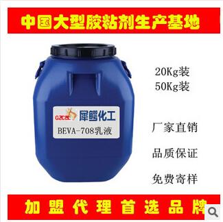 BEVA-708乳液