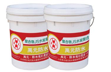 禹元聚合物水泥JS防水涂料